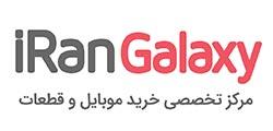ایران گلکسی – مرجع تخصصی خرید گوشی موبایل،لوازم جانبی و قطعات