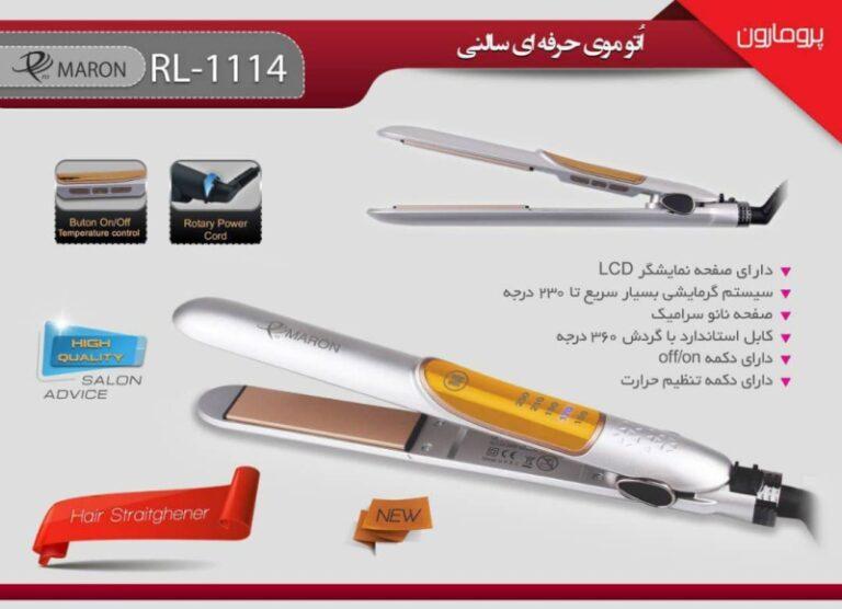 اتو مو حرفه ای سالنی پرومارون مدل RL-1114